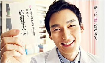 37歳で医者になった僕ネタバレ視聴率あらすじ水川あさみ.JPG