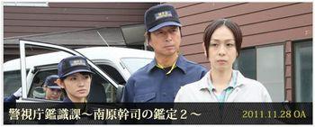 警視庁鑑識課 ~南原 幹司の鑑定2~.JPG